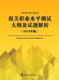 报关职业水平测试大纲及试题解析(2016年版)