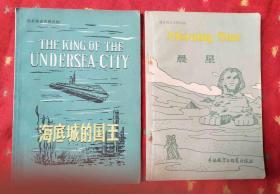 简易英语注释读物2册合售:晨星;海底城的国王