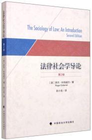 二手正版法律社会学导论第二2版[英]罗杰·科特威尔彭小龙中国?