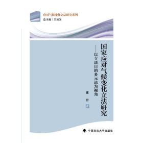 应对气候变化 研究:以 目的多元 为视角董岩中国政法大学出版?