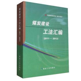 煤炭建设工法汇编(2011-2012) 书 编者:安和人//张胜利 煤炭工业