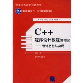 C++程序设计教程:设计思想与实现
