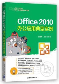 Office办公应用非常之旅:Office 2010办公应用典型实例