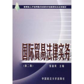 国际贸易法律实务(第2版)