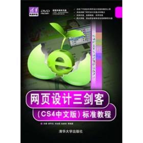 网页设计三剑客(CS4中文版)标准教程