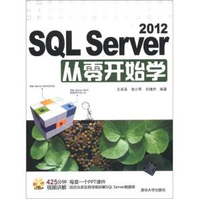 SQL Server 2012从零开始学