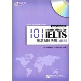 101雅思制胜法则:培训类:General training module