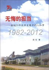 无悔的担当:唐钢30年改革发展中的人和事(1982-2012)