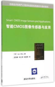智能CMOS图像传感器与应用/信息技术和电气工程学科国际知名教材中译本系列