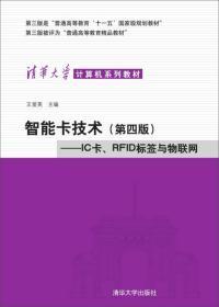 智能卡技术:IC卡、RFID标签与物联网(第4版)/清华大学计算机系列教材