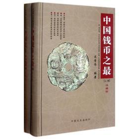 中国钱币之最