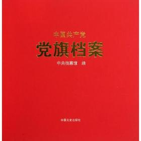 中国共产党党旗档案(精)