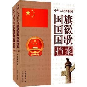 中国人民共和国国旗国徽国歌档案(全2册)