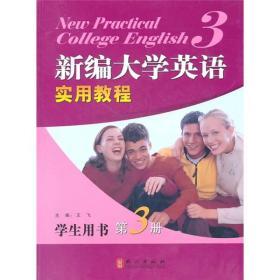 新编大学英语实用教程(学生用书第3册)