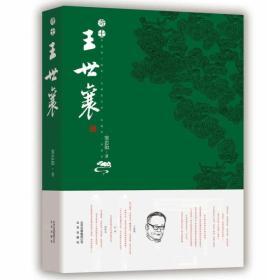 正版塑封图书  奇士王世襄  窦忠如 著 9787200105292