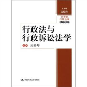 21世纪行政法学系列教材:行政法与行政诉讼法学