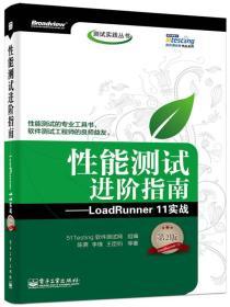 性能测试进阶指南——LoadRunner 11实战(第2版)