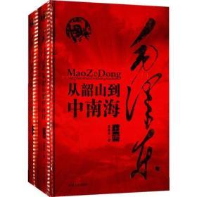 毛泽东从韶山到中南海(全二册)