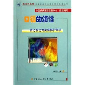 口福的烦恼:消化系统传染病防护知识(书+VCD光盘一张)