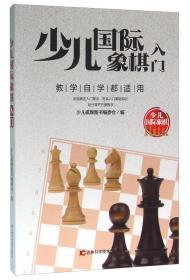 【19年教育部】少儿国际象棋入门/新