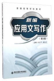 新编应用文体写作(第3版)/普通高等学校教材