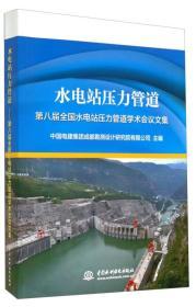 水电站压力管道:第八届全国水电站压力管道学术会议文集