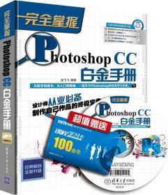 现货-完全掌握:Photoshop CC白金手册(升级版)(附DVD光盘)