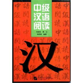 中级汉语阅读