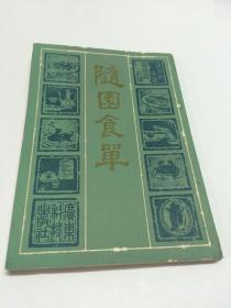 随园食单(1983年初版初印菜谱)