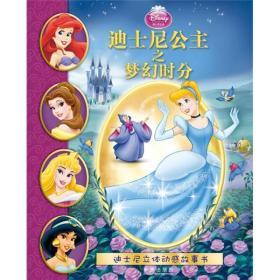 迪士尼公主之梦幻时分