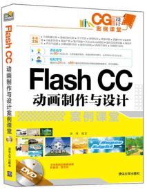 Flash CC动画制作与设计案例课堂 配光盘 CG设计案例课堂