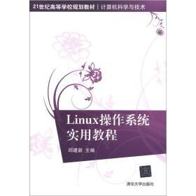 21世纪高等学校规划教材·计算机科学与技术:Linux操作系统实用教程