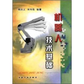 机器人技术基础