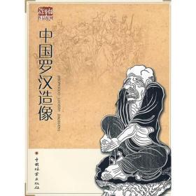中国罗汉造像