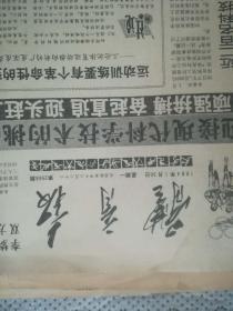 体育报 第2568期  1984年1月30日