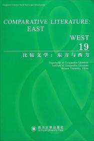比较文学:东方与西方:east & west:19:Autumn/Winter 2013, No.2, Volume 19