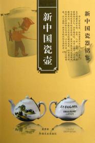 新中国瓷壶