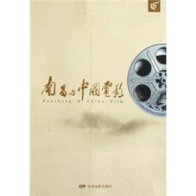 南昌与中国电影