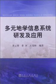 多元地学信息系统研发及应用