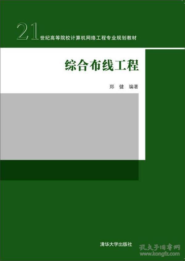 综合布线工程/21世纪高等院校计算机网络工程专业规划教材