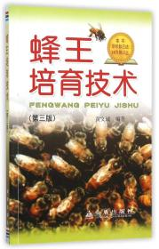 蜂王培育技术(第3版)
