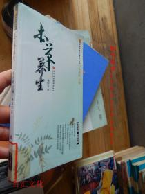 中国传统文化养生小丛书:本草养生