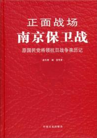 正面战场  南京保卫战