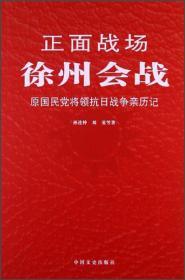 现货-徐州会战