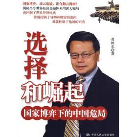 正版现货 选择和崛起:国家博弈下的中国危局出版日期:2009-09印刷日期:2009-09印次:1/1