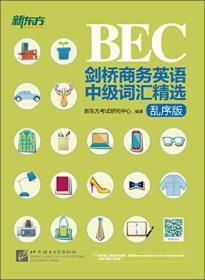 剑桥商务英语BEC中级词汇精选