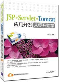 正版二手正版JSP+Servlet+Tomcat应用开发从零开始学清华大学出版社978730有笔记