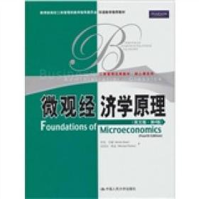 微观经济学原理 罗宾·巴德(Robin Bade) 迈克尔·帕金(Michael Parkin)著  9787300123455 中国人民大学出版社
