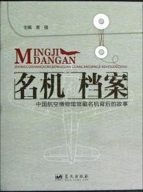 【正版书籍】名机档案:中国航空博物馆馆藏名机背后的故事
