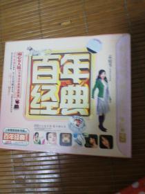 CD碟-百年经典-痴心女人篇{全新,未拆封}
